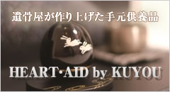 HEART・AID by KUYOU
